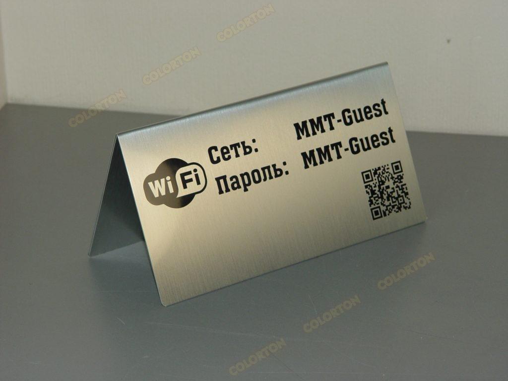 Фото настольной таблички для ресепшен с wifi