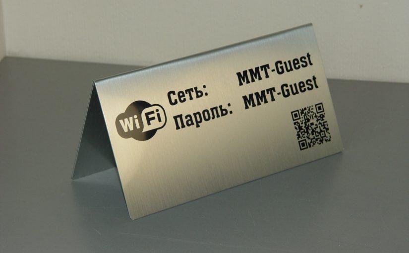 Настольная табличка для ресепшен с доступом к Wi-Fi