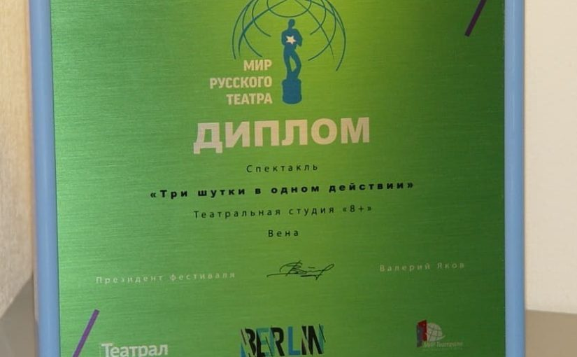 Диплом «Мир русского театра»