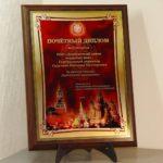 Почетный диплом за качество
