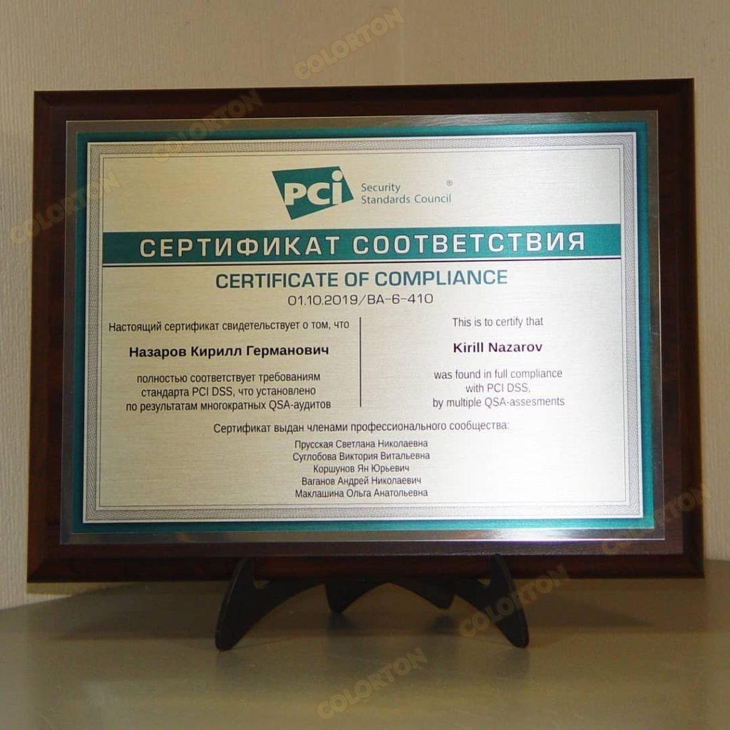 Фото шуточного сертификата соответствия
