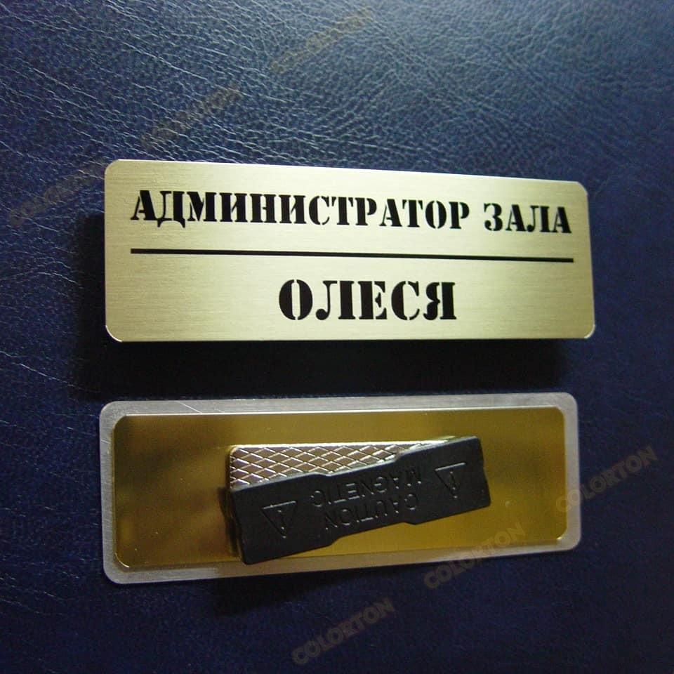 Фотография бейджиков для администраторов зала Олеся 2