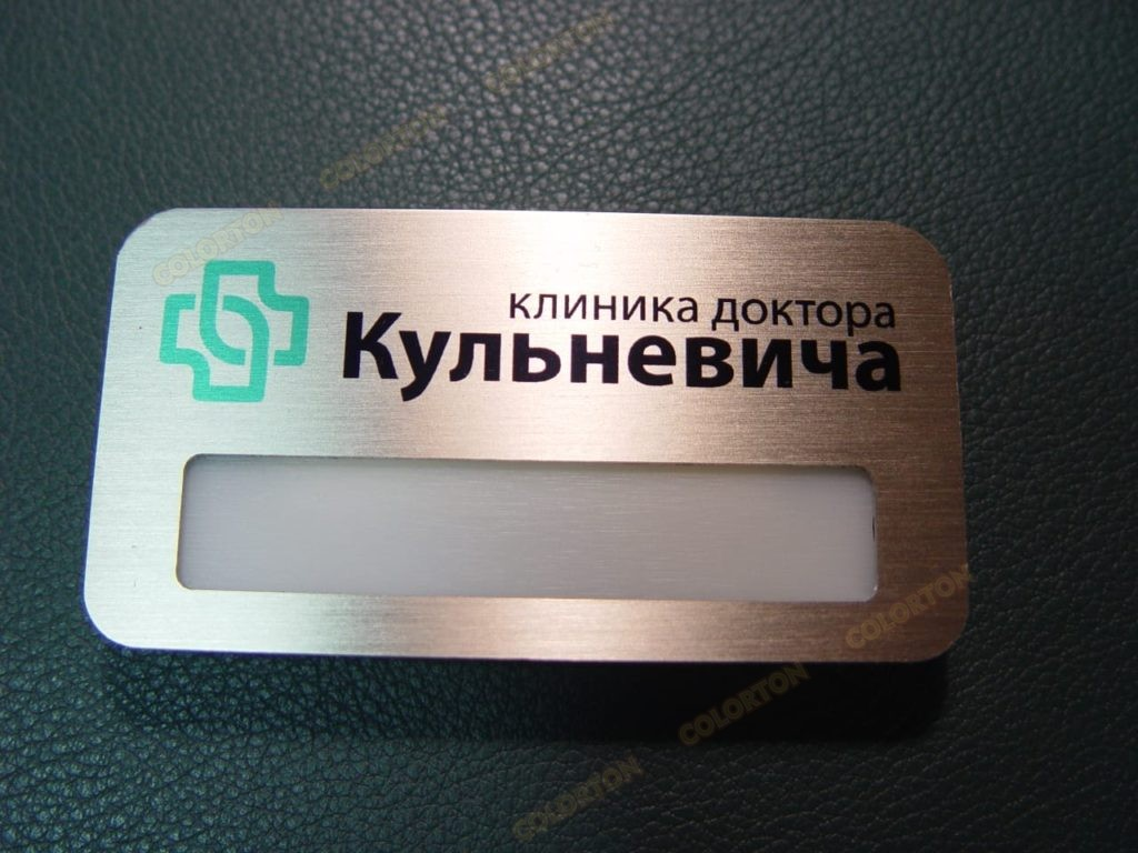 Фотография бейджика для клиники доктора Кульневича 2