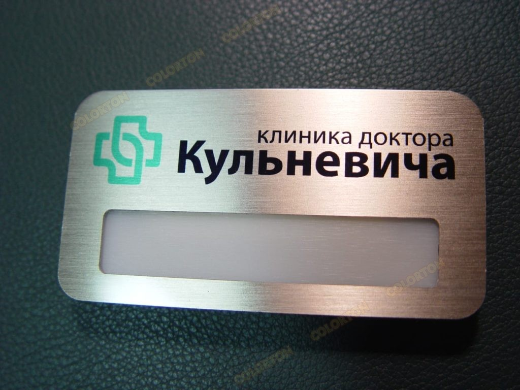 Фотография бейджика для клиники доктора Кульневича 1