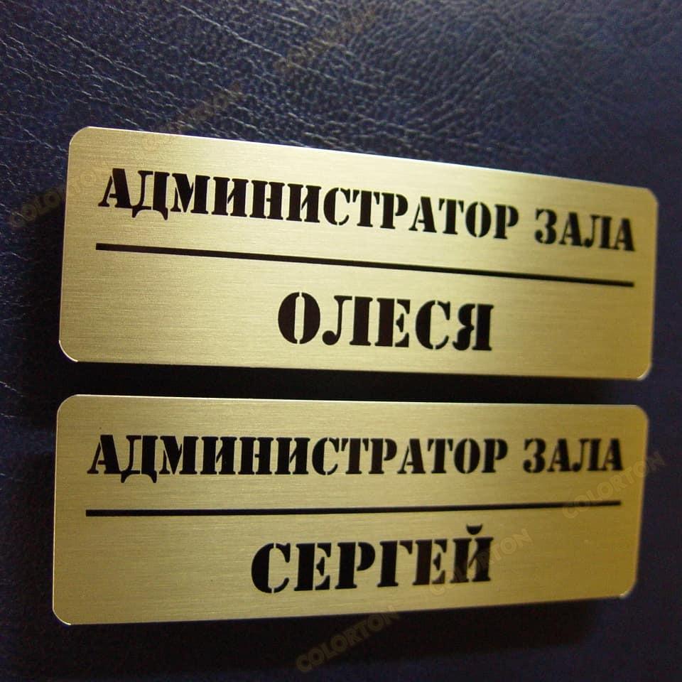 Фотография бейджиков для администраторов зала