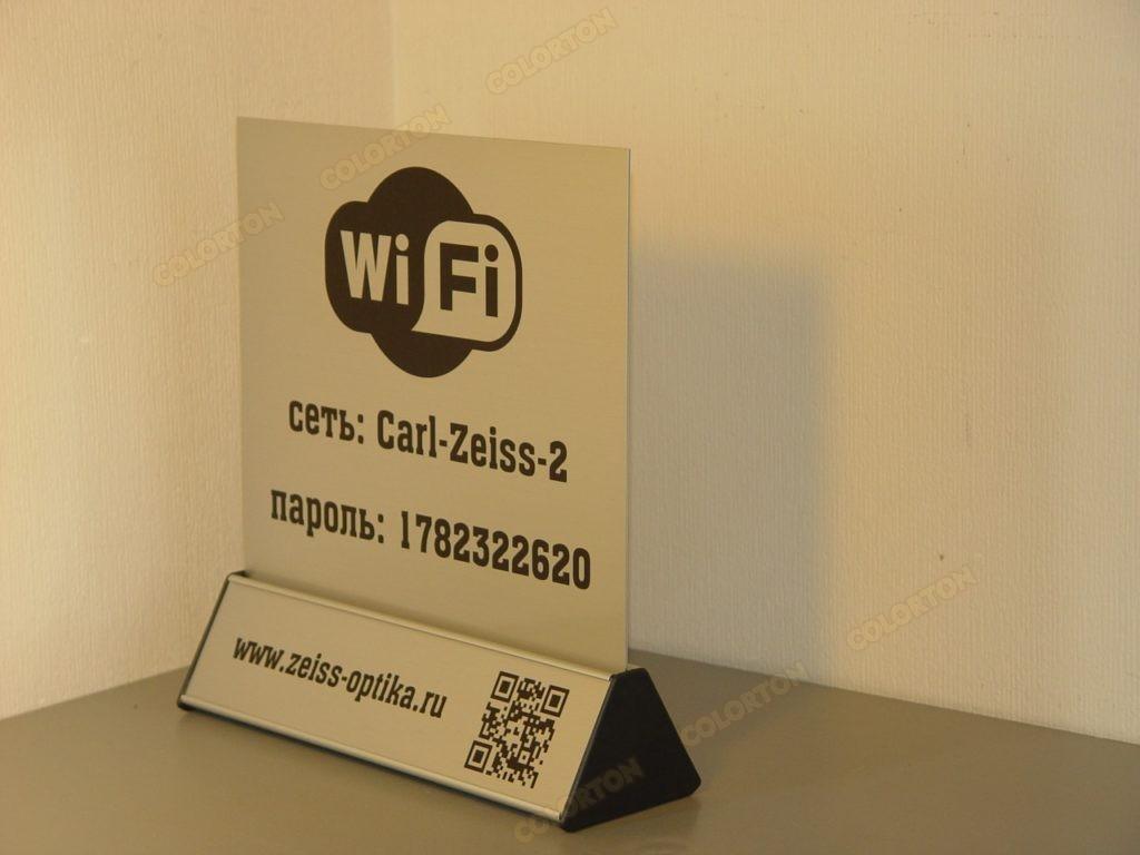 picture-carl-zeiss-wifi-tablichka-1