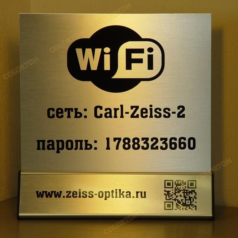 picture-carl-zeiss-wifi-tablichka-3