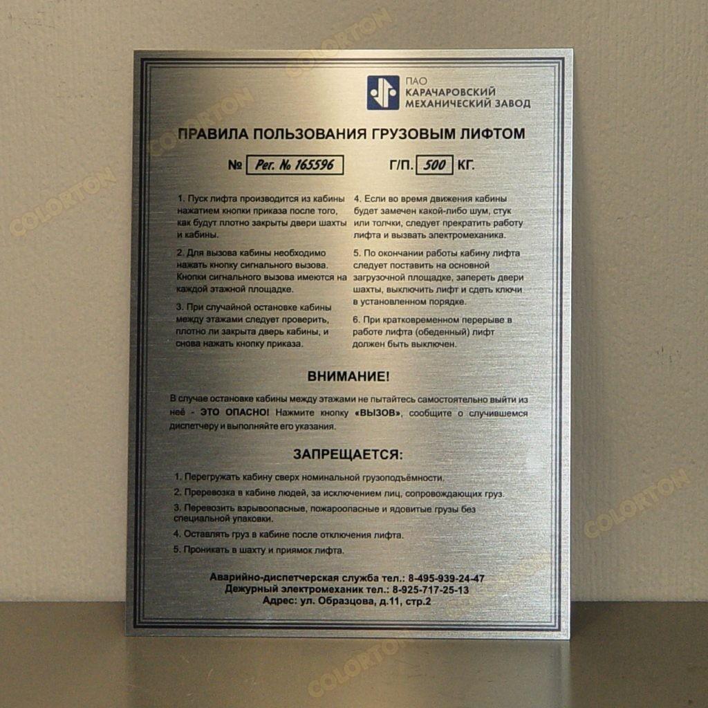 Фотография таблички пользования грузовым лифтом 1