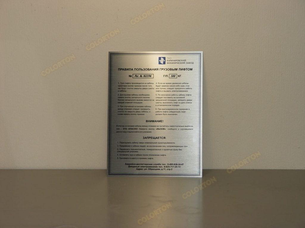 Фотография таблички пользования грузовым лифтом 2