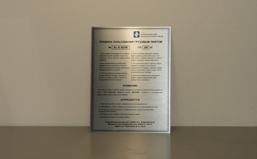 Табличка для грузового лифта
