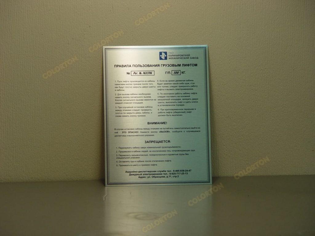 Фотография таблички пользования грузовым лифтом 3