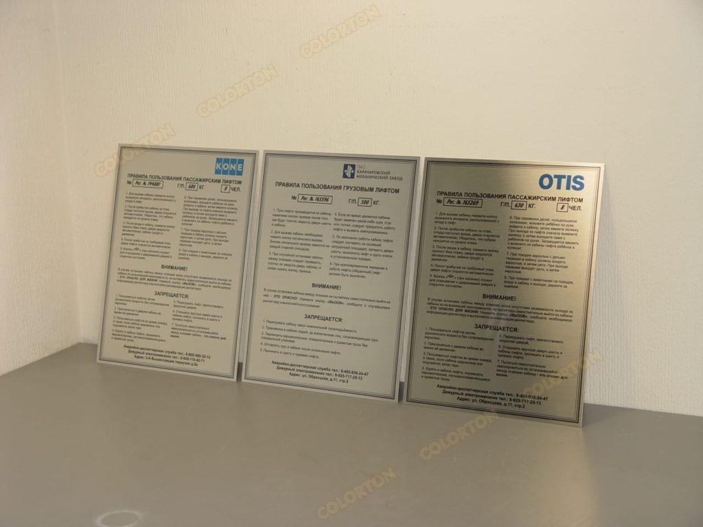 Фотография таблички пользования пассажирским и грузовым лифтами