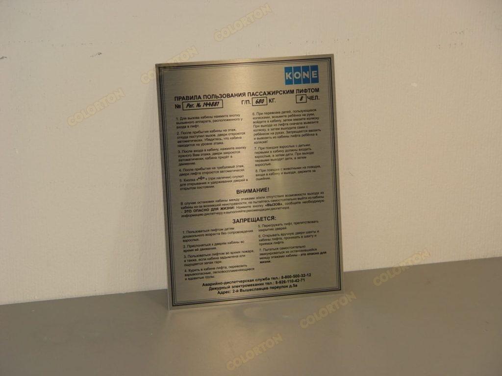 Фотография таблички пользования пассажирским лифтом 1
