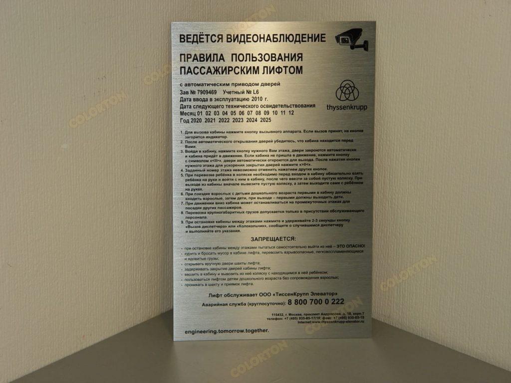 Фотография таблички пользования пассажирским лифтом 2