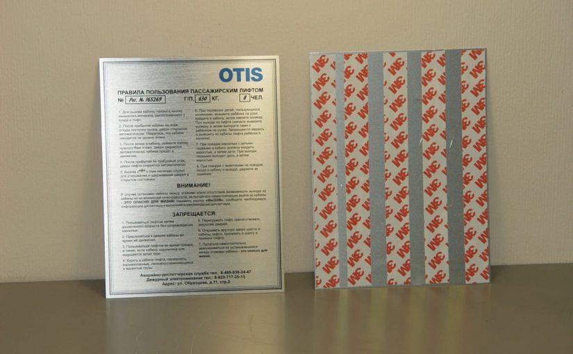 Табличка пользования пассажирским лифтом
