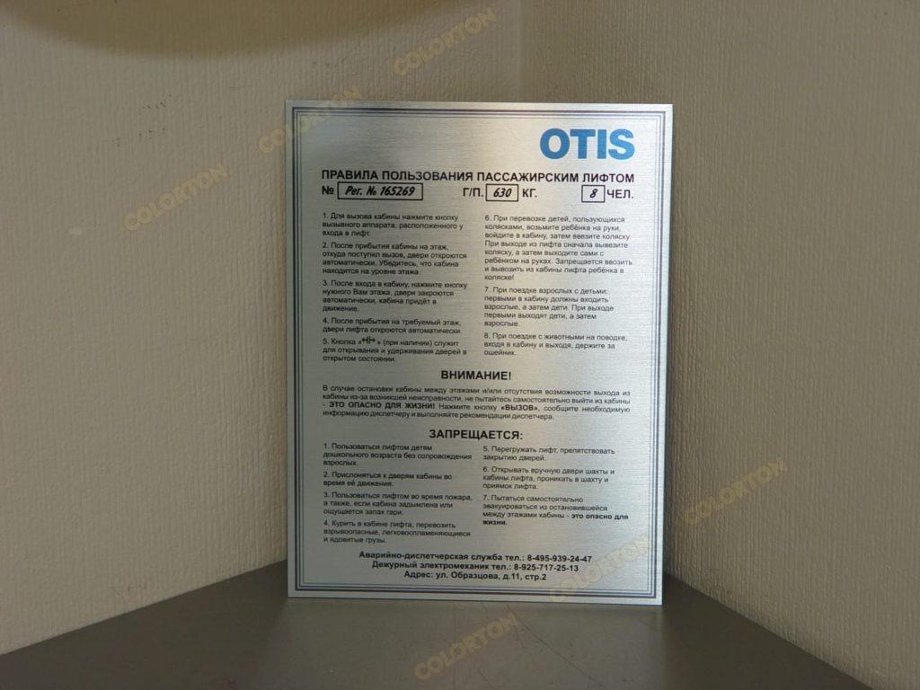Фотография таблички пользования пассажирским лифтом 4