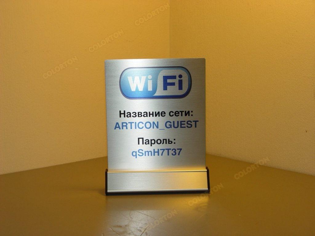 Фотография настольной таблички для Wi-Fi Articon