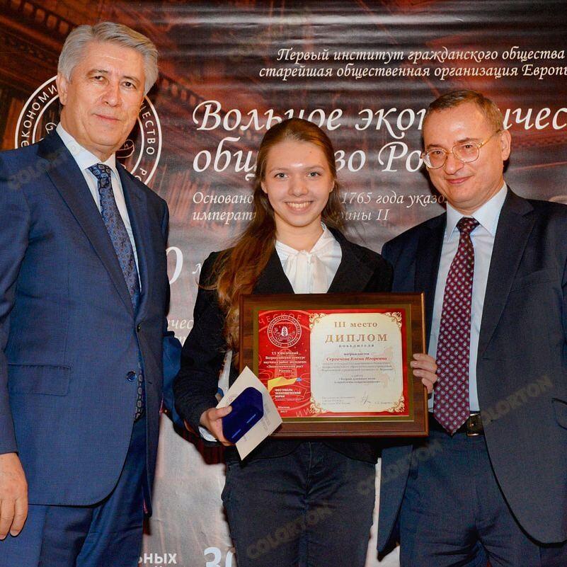 Фото Диплом победителя ХХ Юбилейного Всероссийского конкурса научных работ молодежи